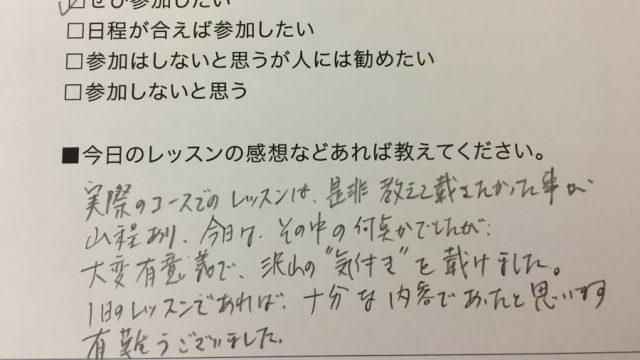 20161102_diary_yuji21