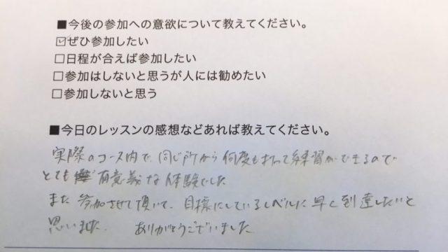20161110_diary_norihiro28