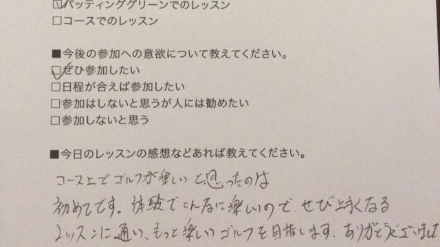 20161211_diary_naoto21