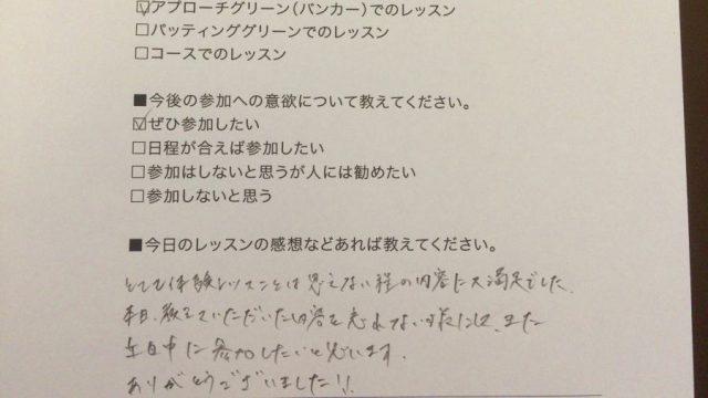 20161211_diary_naoto23