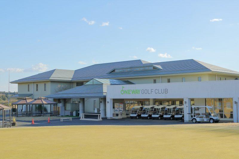 ワンウェイゴルフクラブクラブハウスの写真