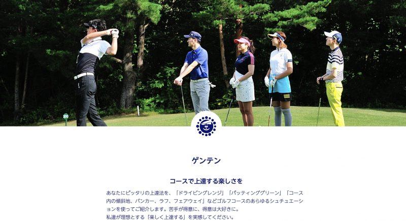 GEN-TENゴルフコースレッスンのレッスン風景画像at ウッドフレンズ森林公園ゴルフ場(愛知県)③