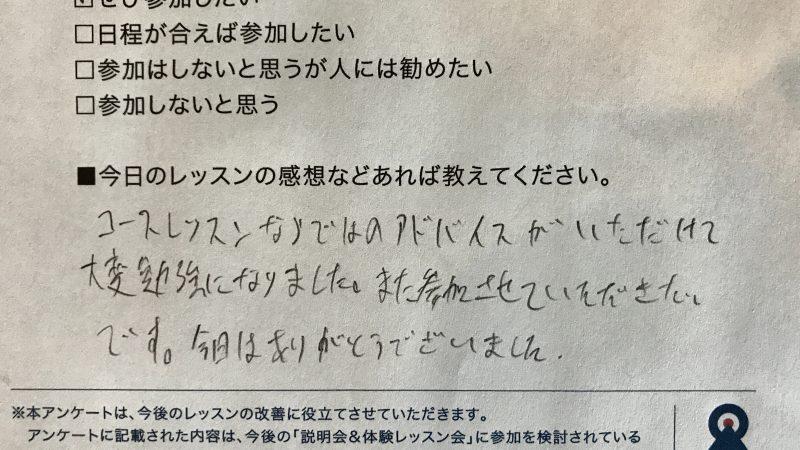 GEN-TENゴルフコースレッスン口コミ①