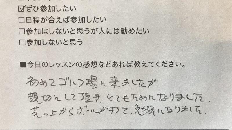 GEN-TENゴルフコースレッスン口コミ②