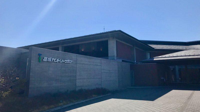 GEN-TENゴルフコースレッスン高坂カントリークラブクラブハウスの写真