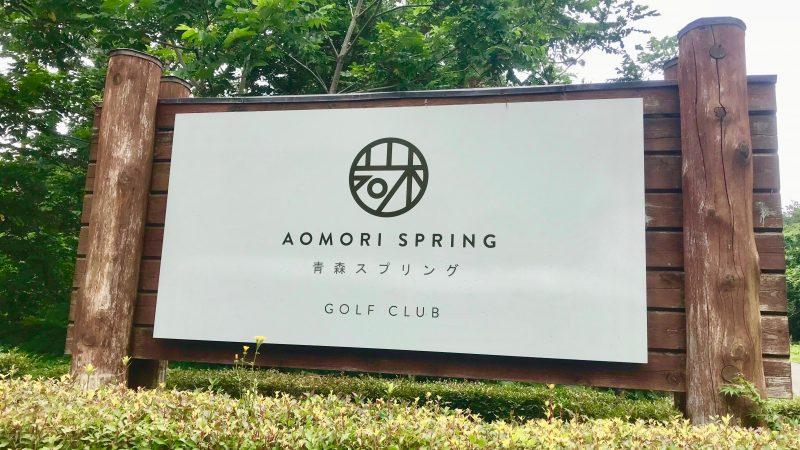 GEN-TENゴルフコースレッスン強化合宿青森スプリングGC看板の写真