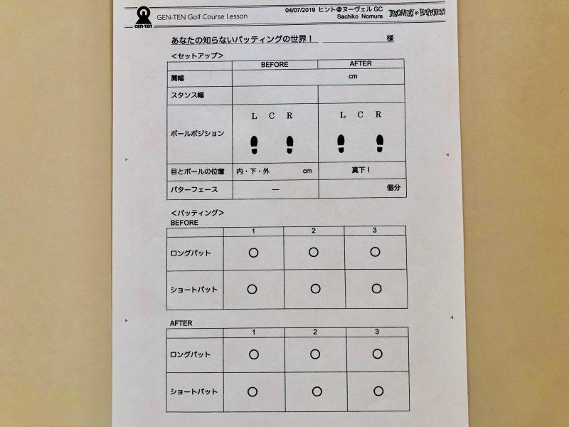 GEN-TENコースレッスンチェックシートの写真