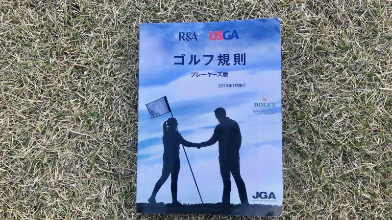 ゴルフルールブックの写真