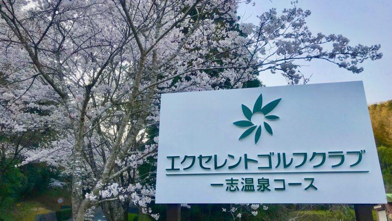 GEN-TENゴルフコースレッスンエクセレントゴルフクラブ一志温泉コース看板と桜の写真
