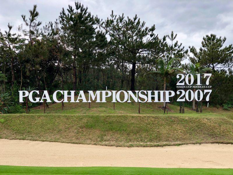 GEN-TENゴルフコースレッスンPGACHAMPIONSHIPの写真