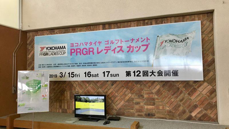 GEN-TENゴルフコースレッスン高知キャンプ土佐CCPRGRレディスカップの写真