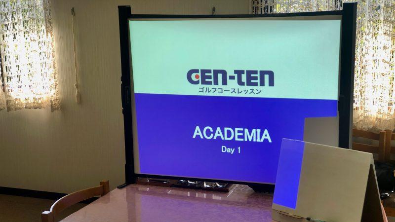 GEN-TENゴルフコースレッスンアカデミアスクリーンの写真