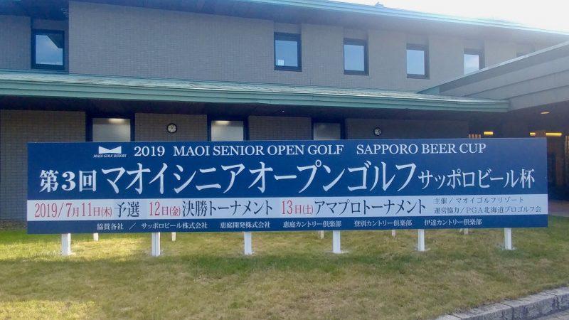 GEN-TENゴルフコースレッスンマオイゴルフリゾートマオイシニアオープンゴルフ看板の写真
