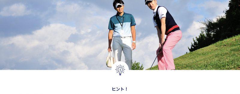 GEN-TENゴルフコースレッスンの写真