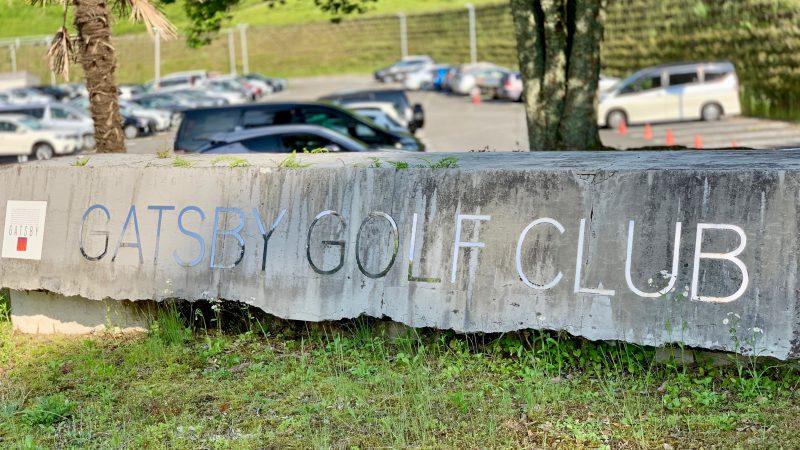 GEN-TENゴルフコースレッスンギャツビイGC看板の写真