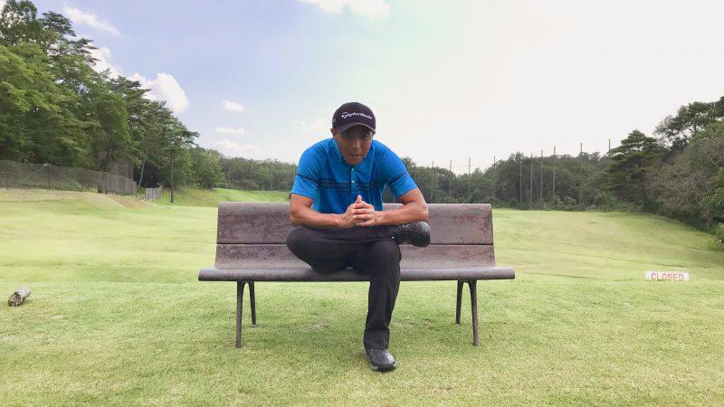 GEN-TENゴルフコースレッスンお尻のストレッチ①の写真⑵