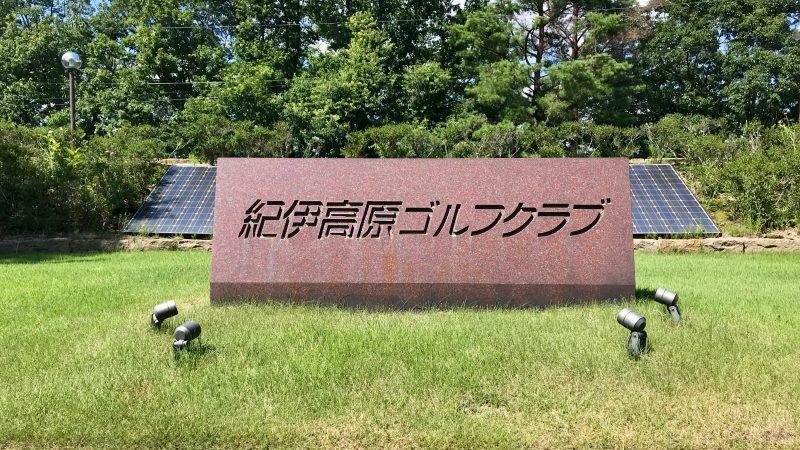 GEN-TENゴルフコースレッスン紀伊高原GC看板の写真