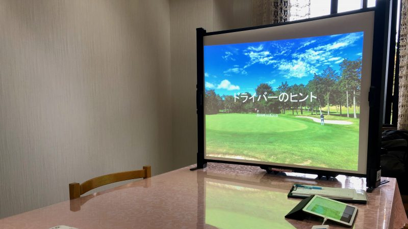 GEN-TENゴルフコースレッスンドライバーレッスンスクリーンの写真