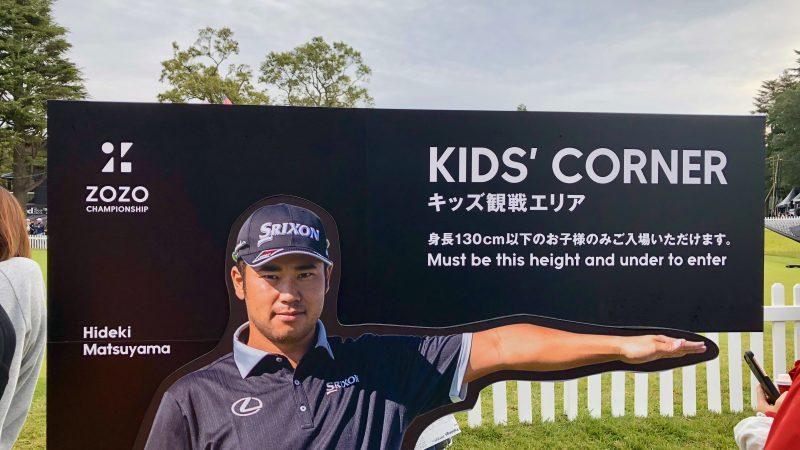 GEN-TENゴルフコースレッスンZOZOチャンピオンシップキッズコーナーの写真