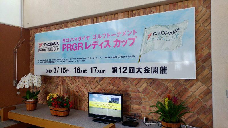 GEN-TENゴルフコースレッスン高知キャンプPRGRレディスカップ看板の写真
