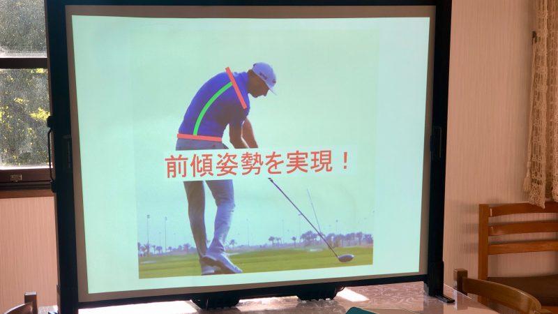 GEN-TENゴルフコースレッスン前傾姿勢講義スクリーンの写真