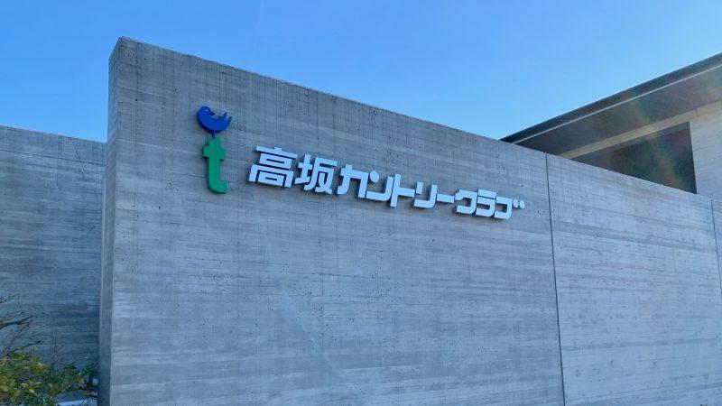 GEN-TENゴルフコースレッスン高坂CC表札の写真