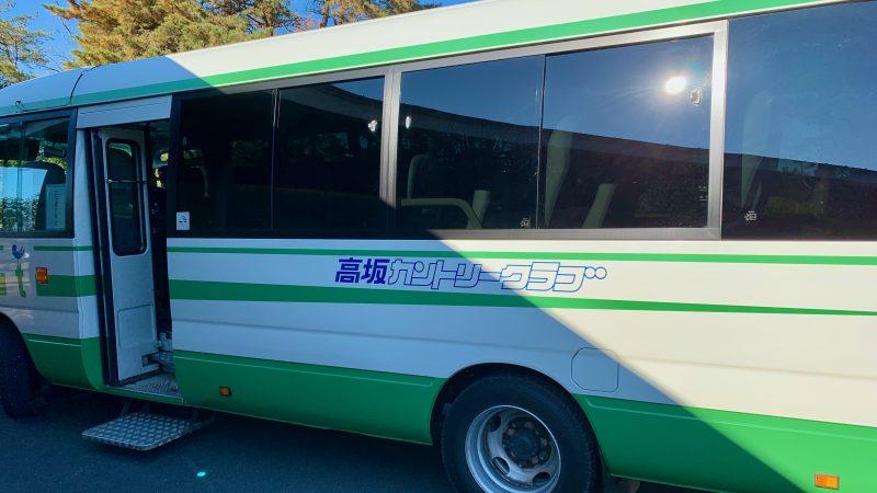 GEN-TENゴルフコースレッスン高坂CCクラブバスの写真