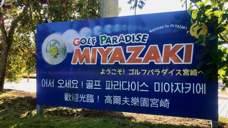 GEN-TENゴルフコースレッスン宮崎強化合宿宮崎看板の写真