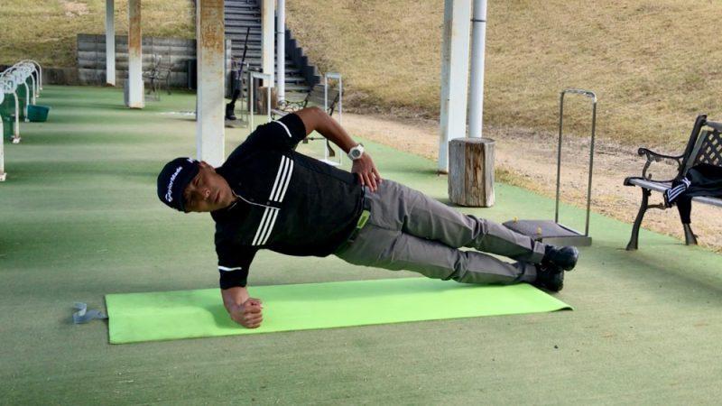 GEN-TENゴルフコースレッスントレーニングサイドプランクの写真