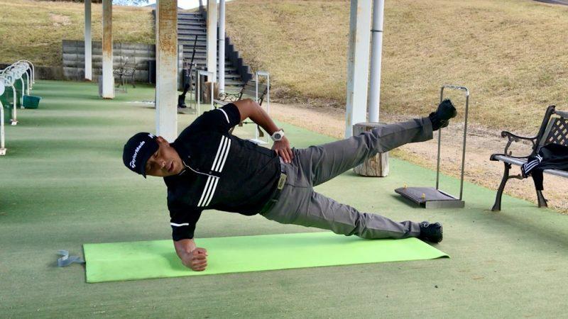 GEN-TENゴルフコースレッスントレーニングサイドプランク片脚の写真