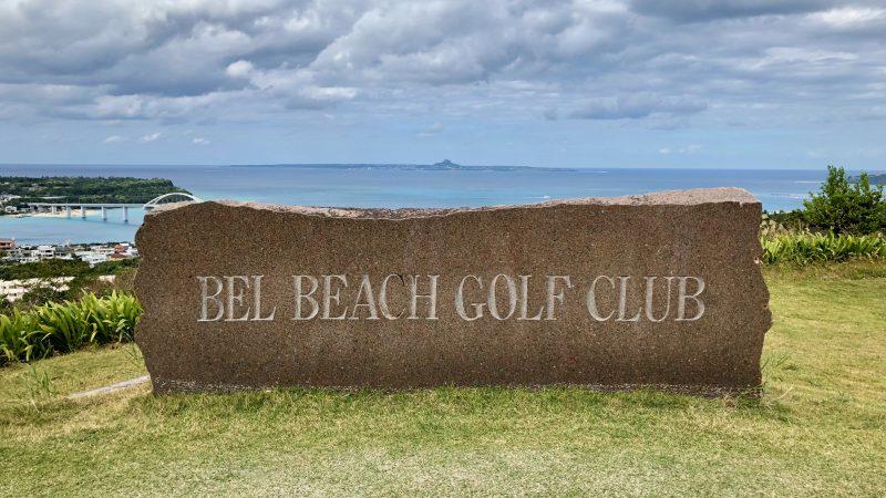 GEN-TENゴルフコースレッスン沖縄キャンプベルビーチGC看板の写真