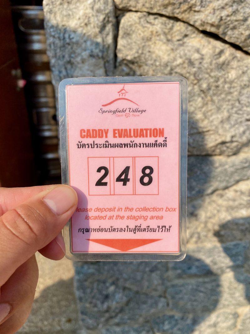 GEN-TENゴルフコースレッスンスプリングフィールドロイヤルCCキャディ評価カードの写真