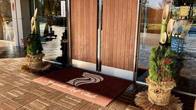 GEN-TENゴルフコースレッスンヌーヴェルGC玄関の写真